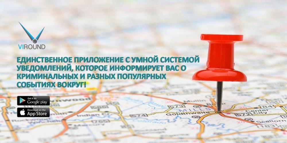 Заказать Умная реклама Viround.. Геолокационный маркетинг.