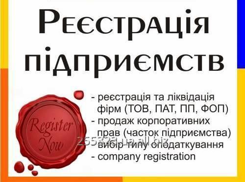 Заказать Реєстрація/ліквідація компаній, ТОВ (ООО), внесення змін до установчих документів, виписки