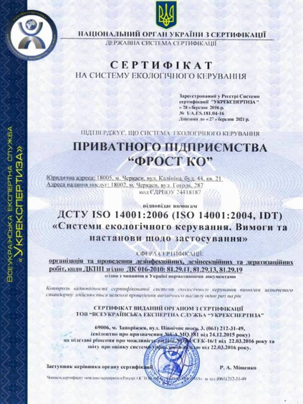 Заказать Сертификат на систему экологического управления ISO 14001