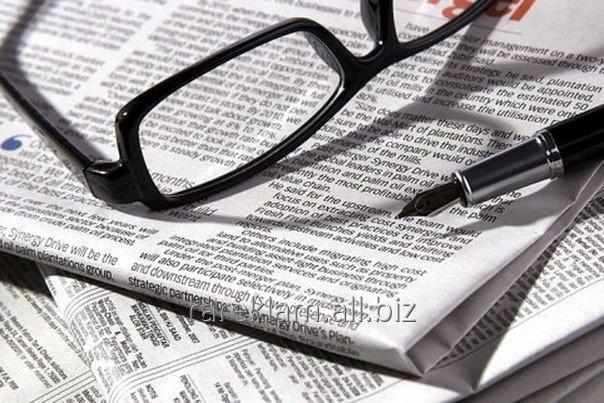 Заказать Подача объявлений в районные газеты