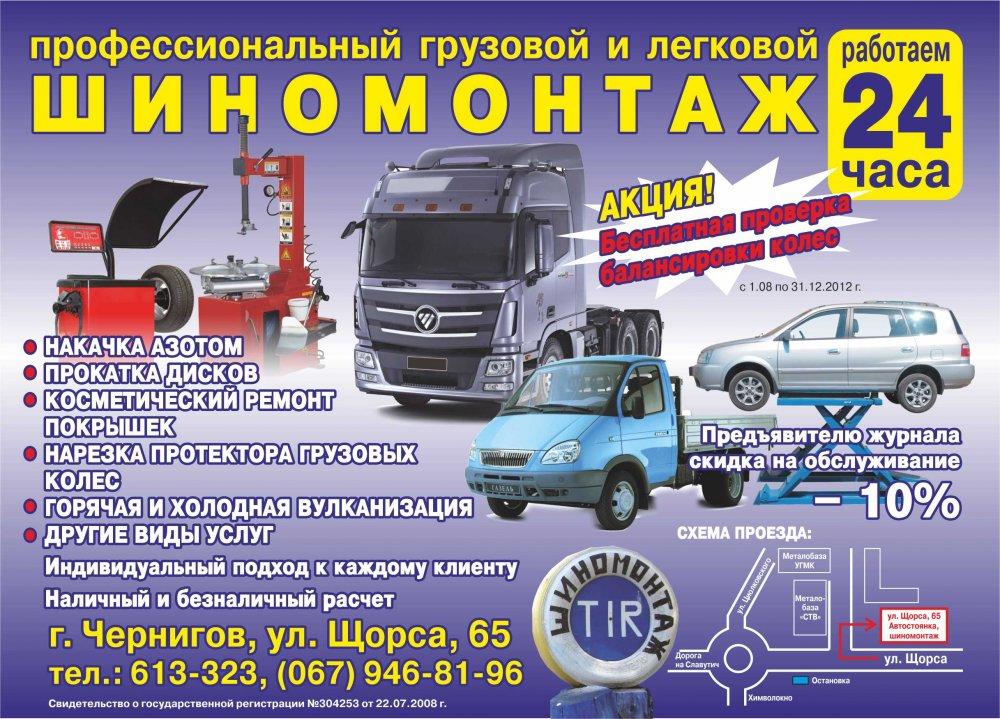Заказать Шыномонтаж грузовой легковой +выездной... круглосуточно... ЩОРСА 65