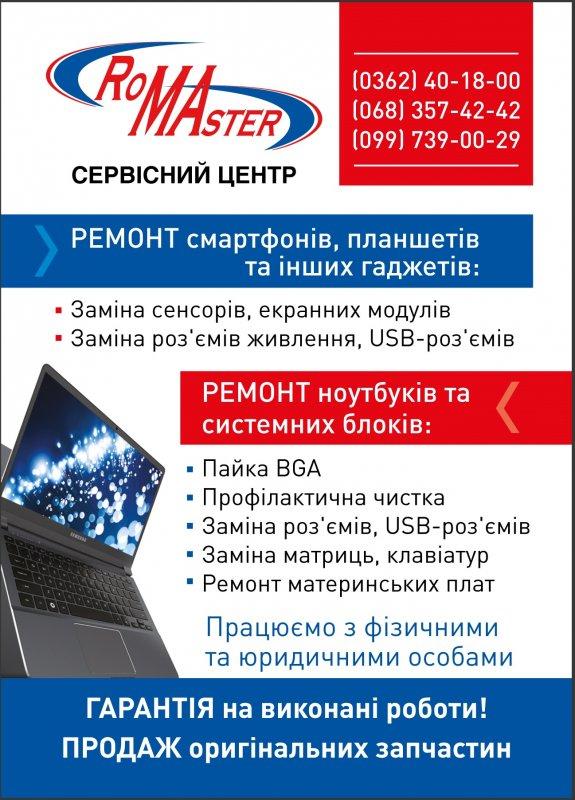 Заказать РЕМОНТ смартфонів, планшетів, ноутбуків, системних блоків, БФП РІВНЕ