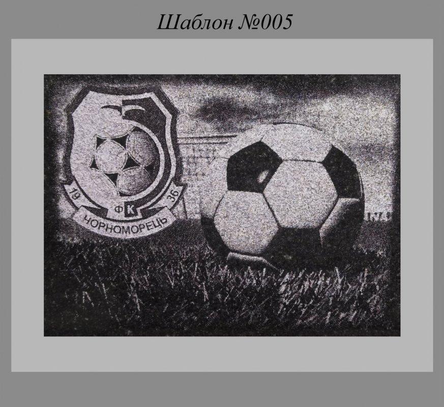 Художественное Оформление памятника Мяч
