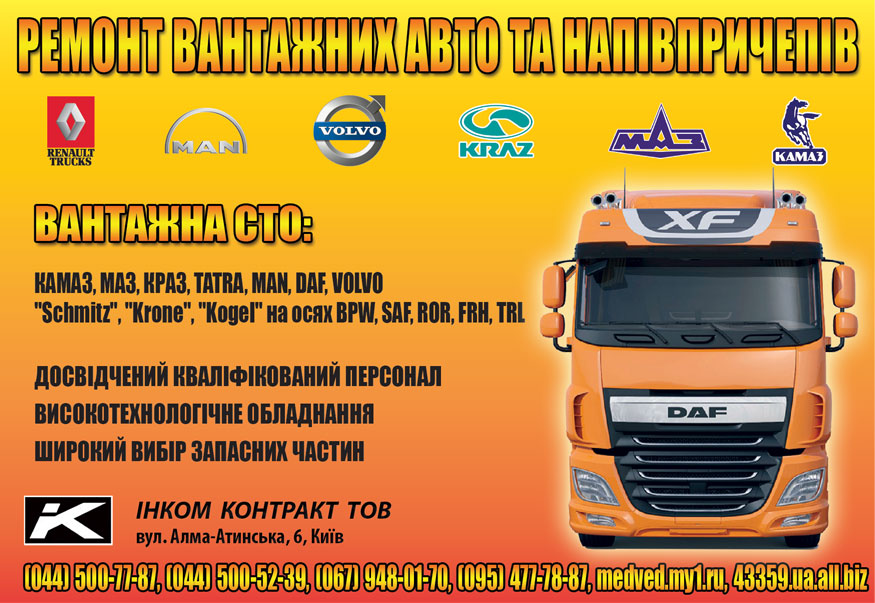 Заказать Ремонт пневматики грузовиков и супортов Киев