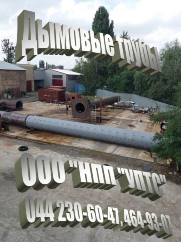 Заказать Изготовление дымовых труб