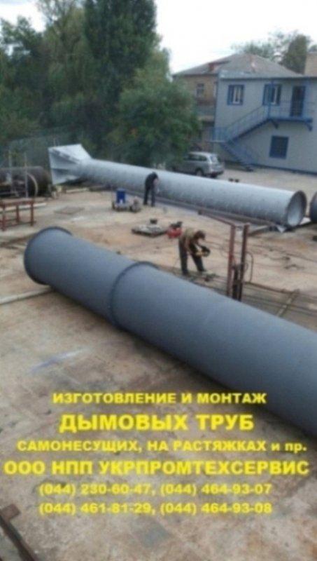 Заказать Производство и монтаж дымовых и вентиляционных труб высотой до 77 м. диаметром до 2 м.
