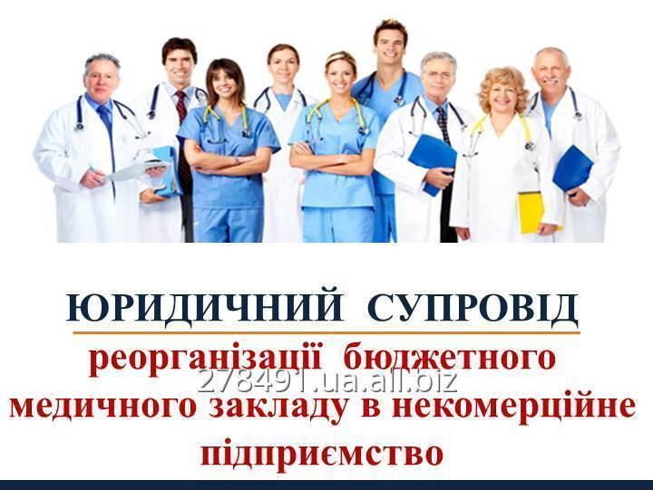 Заказать Юридичний супровід реорганізації медичного закладу