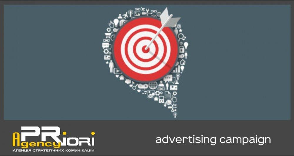 Заказать Комплексная рекламная кампания
