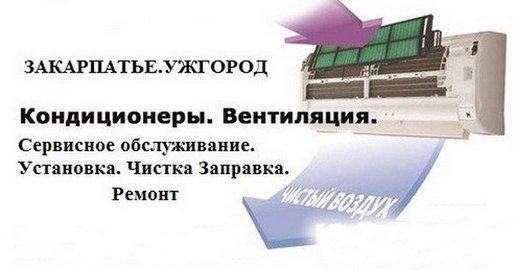 Заказать Установка, ремонт, чистка, заправка бытовых кондиционеров в Ужгороде, Закарпатье
