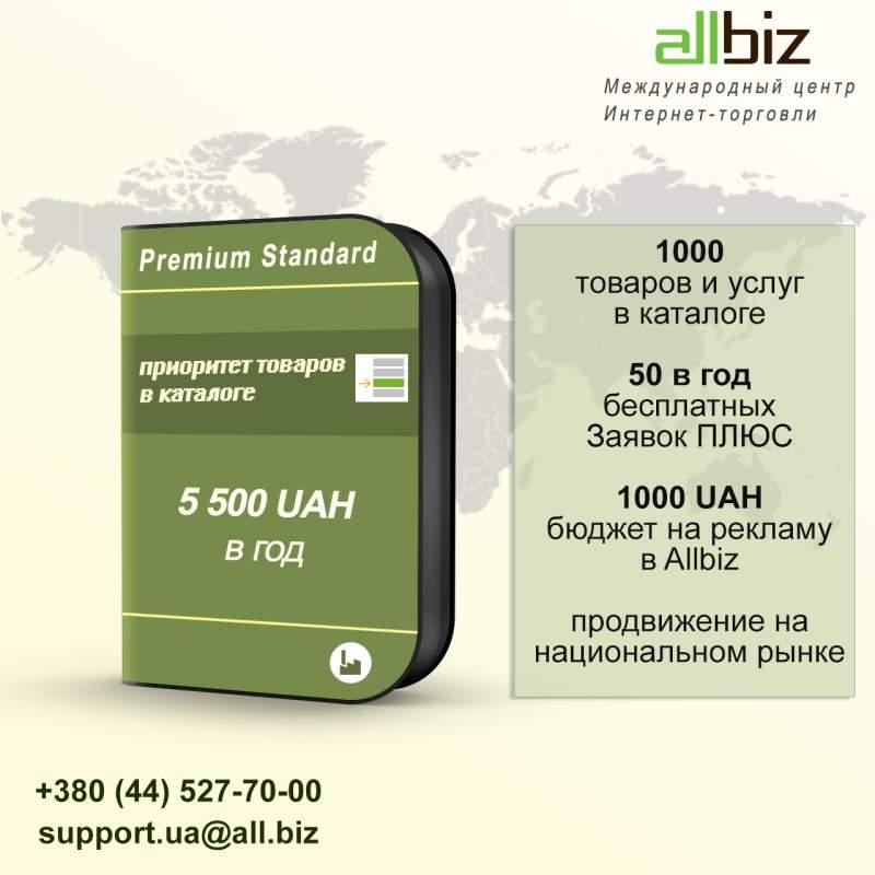 Заказать Регистрационный пакет Premium Standard