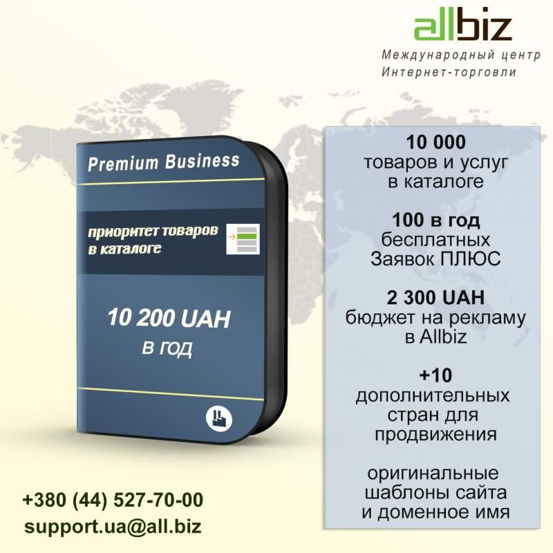 Заказать Регистрационный пакет Premium Business