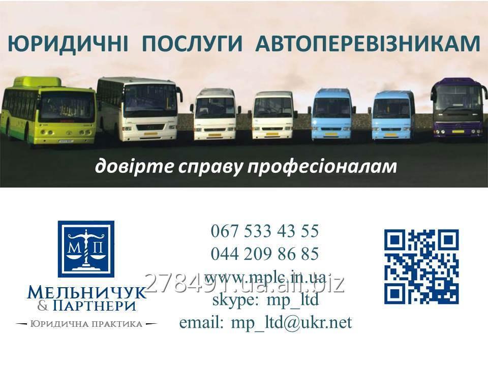 Заказать Юридичні послуги автоперевізникам