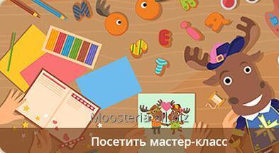 Заказать Мастер-классы по созданию игрушки своими руками
