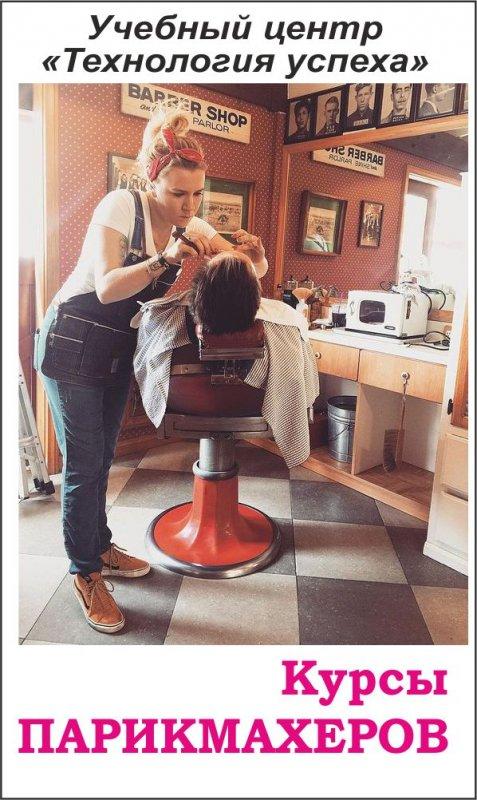 Заказать Курсы парикмахеров