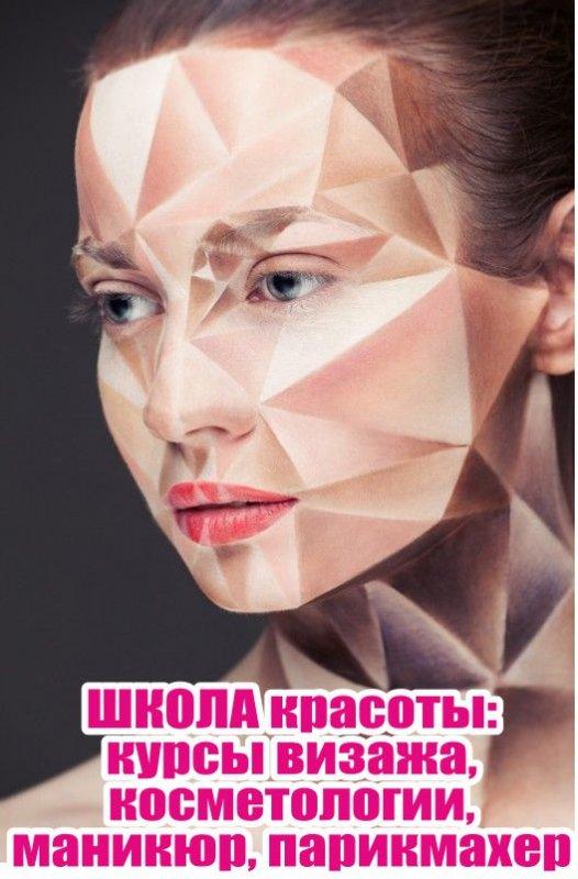Заказать Курсы косметологов в Одессе!