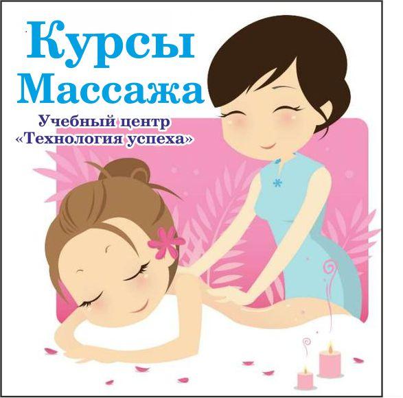 """Заказать Курсы массажа в """"Технологии успеха""""от 632 грн !"""