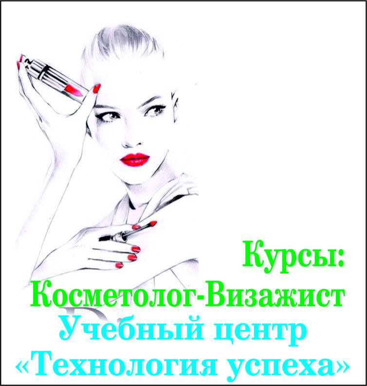 """Заказать Курсы косметологов-визажистов в """"Технологии успеха"""",Чернигов"""