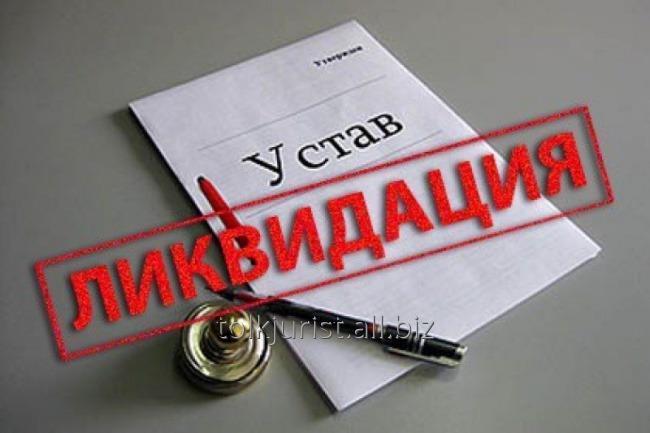 Заказать Ликвидация ООО в Крыму