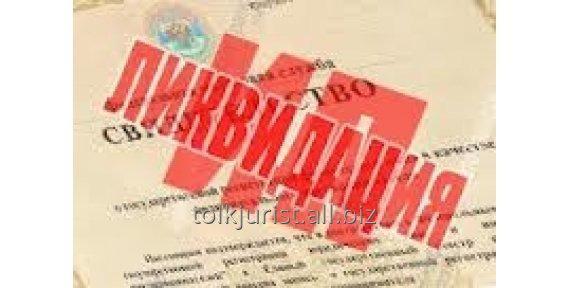 Заказать Закрытие ИП в Крыму