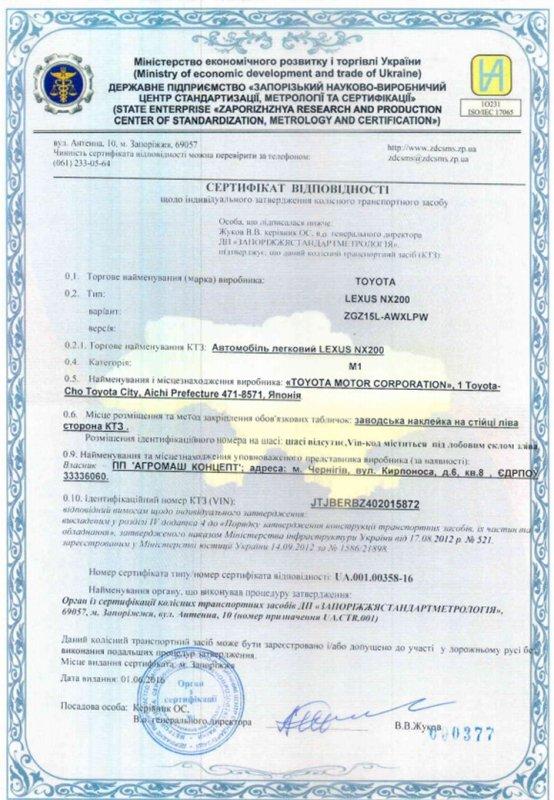 Заказать Сертификат на Авто. Сертификация транспортных средств