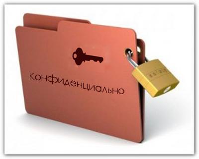 Заказать Коммерческая тайна. Введение и защита для бизнеса.