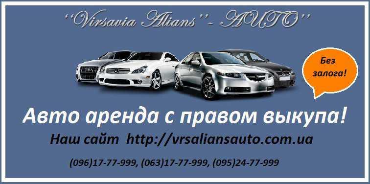Заказать Аренда автомобиля с правом выкупа в Киеве