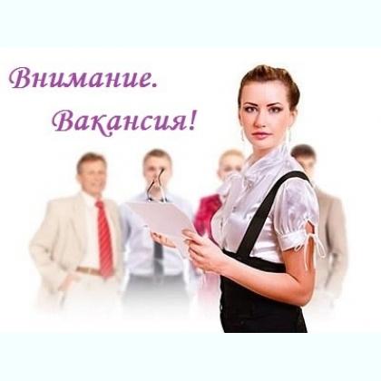 Информация о наличии вакансий
