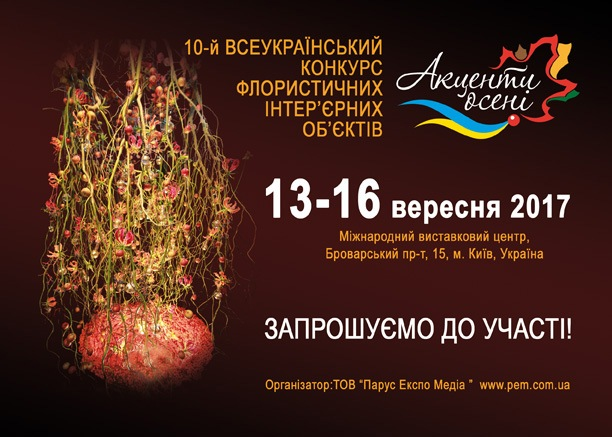 Конкурс  «Акценты осени» приглашает к участию!