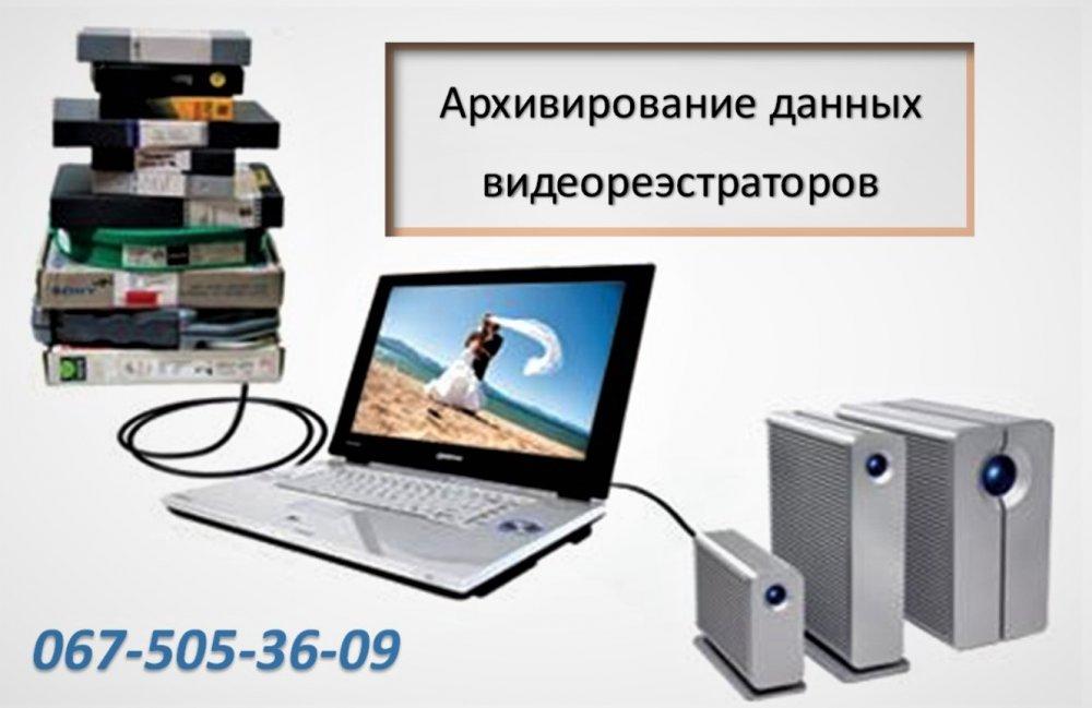 Заказать Архивирование в системах видеонаблюдения