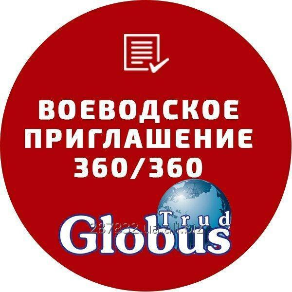 Заказать Воеводское приглашение 360/360