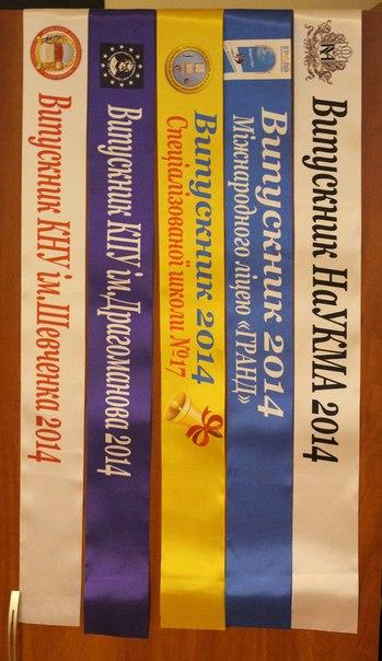 Выпускные ленты 2017, ленты с номинациями для конкурсов,