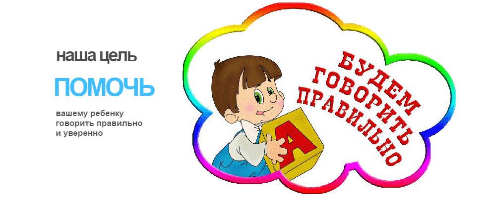 Заказать Уроки логопеда, советы, занятия с логопедом, детский логопед