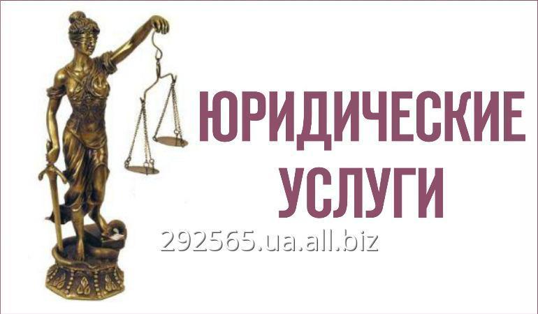 Заказать Семейный юрист