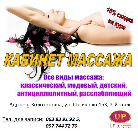 """Заказать Кабинет массажа СК """"UPiter"""". Все виды массажей"""