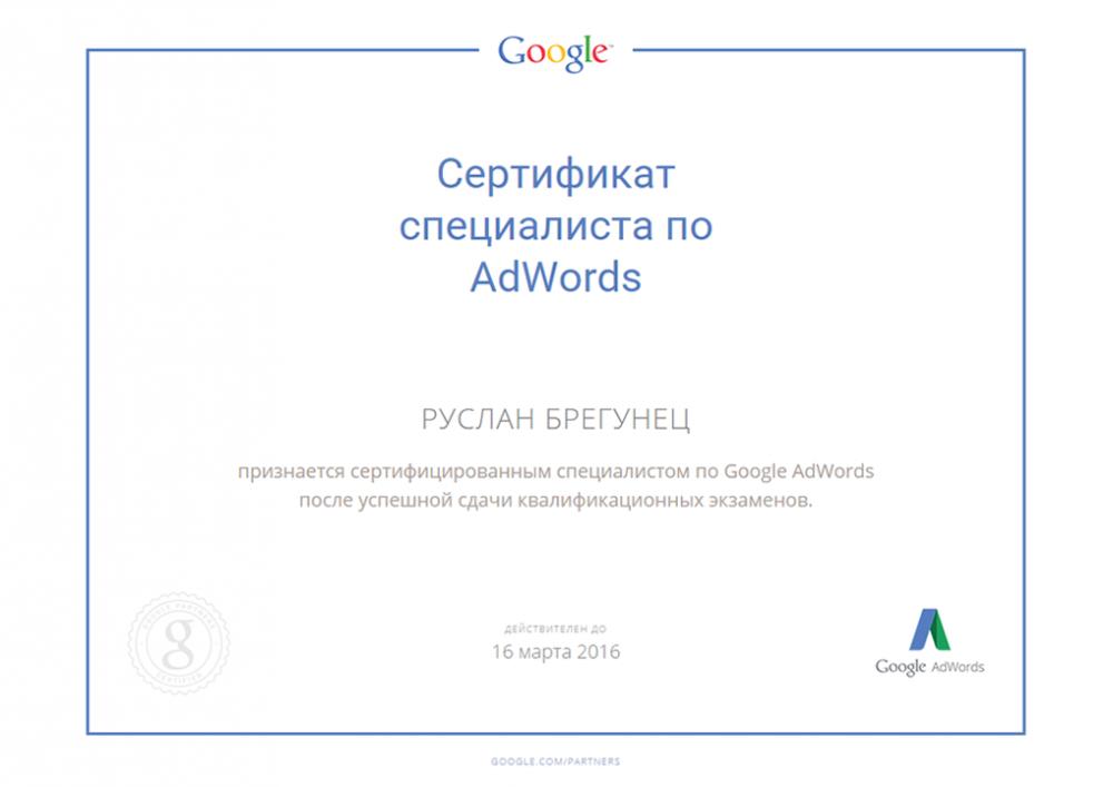 Заказать Реклама в интернете, контекстная реклама в Google, Yandex