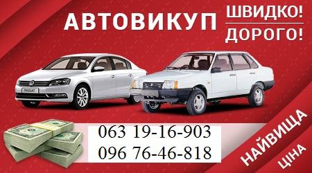 Заказать Автовикуп