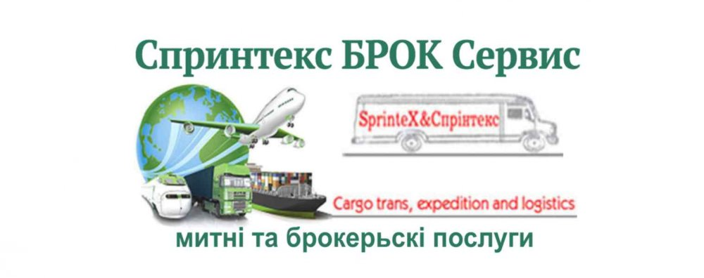 Заказать Таможенное оформление грузов