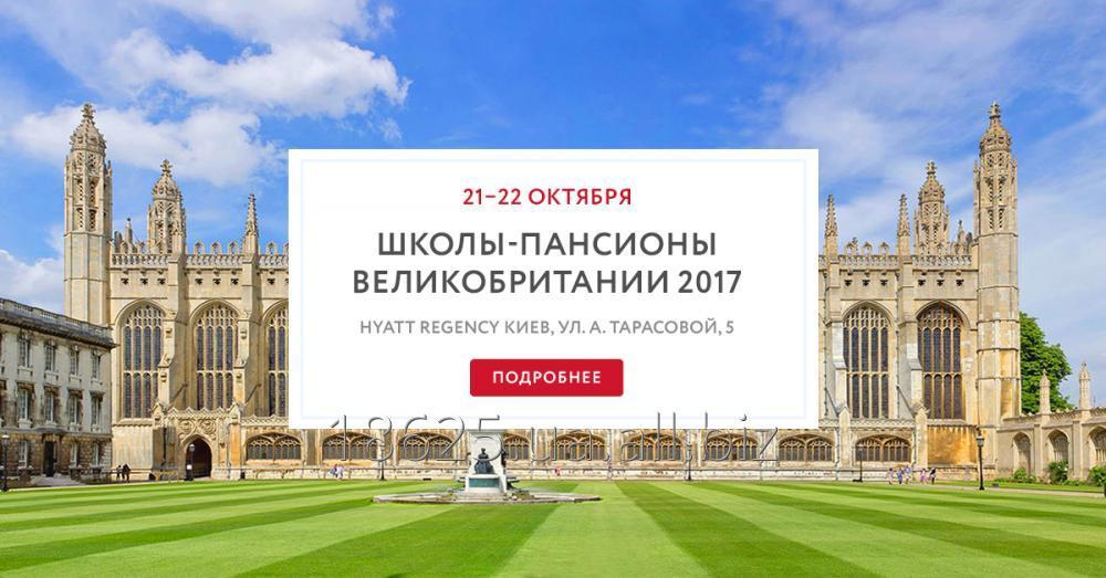Заказать Стипендии и семинары от британских частных школ –21 и 22 октября в Киеве
