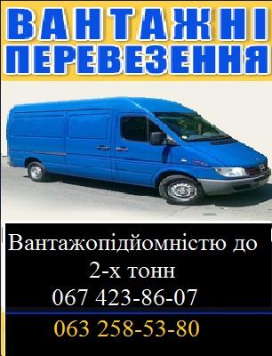 Заказать Автоперевезення