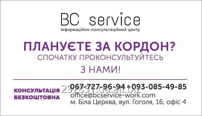 Заказать Визы, работа, приглашения, страхование, консультация для выезжающих за границу.