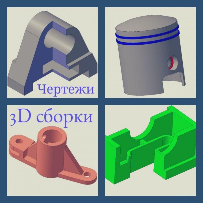 Заказать Инженерное 3D конструирование
