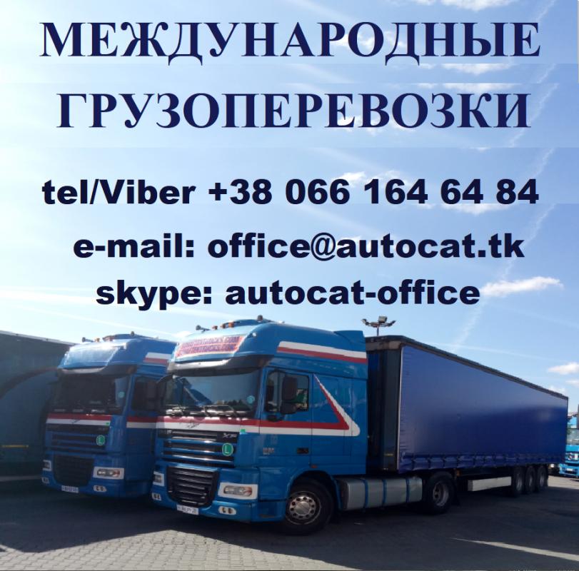 Заказать Международные грузоперевозки автомобильные