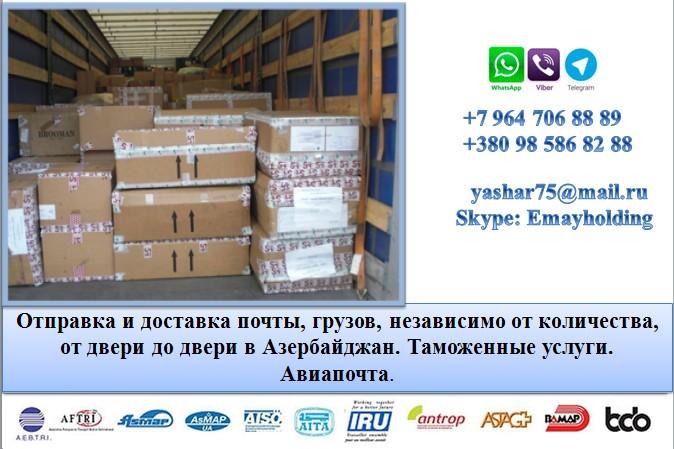 Заказать Международные грузоперевозки , таможенные услуги , Авиапочта , карго