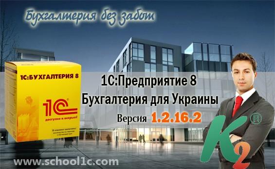Программный продукт Бухгалтерия для Украины, редакция 1.2