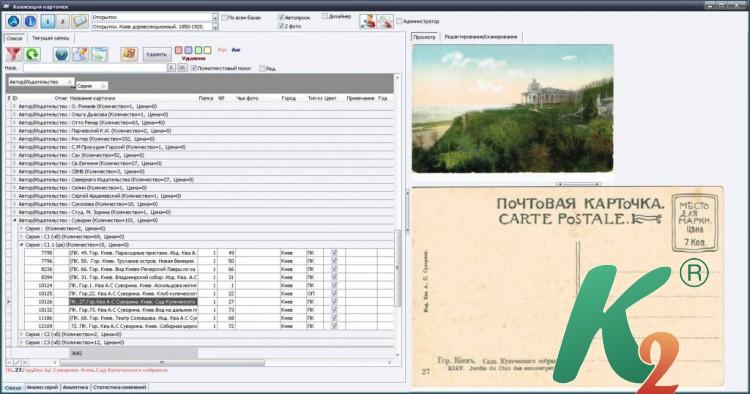 Сервис Программа Коллекционер К2″ на 1 пользователя до 1 Гб