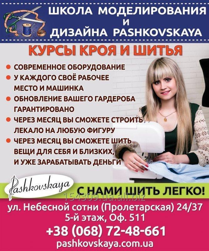 Заказать Курсы кроя и шитья, Школа моделирования и дизайна Pashkovskaya.
