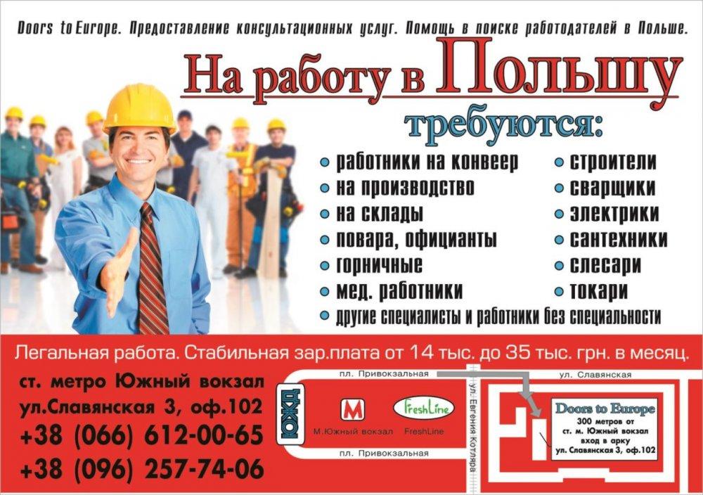 Заказать Doors to Europe - Работа в Польше