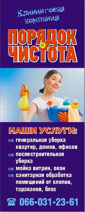 Заказать Генеральная уборка квартиры