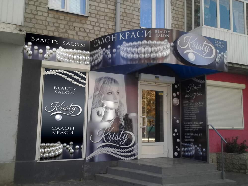 Заказать Оформление фасада для салона Kristy