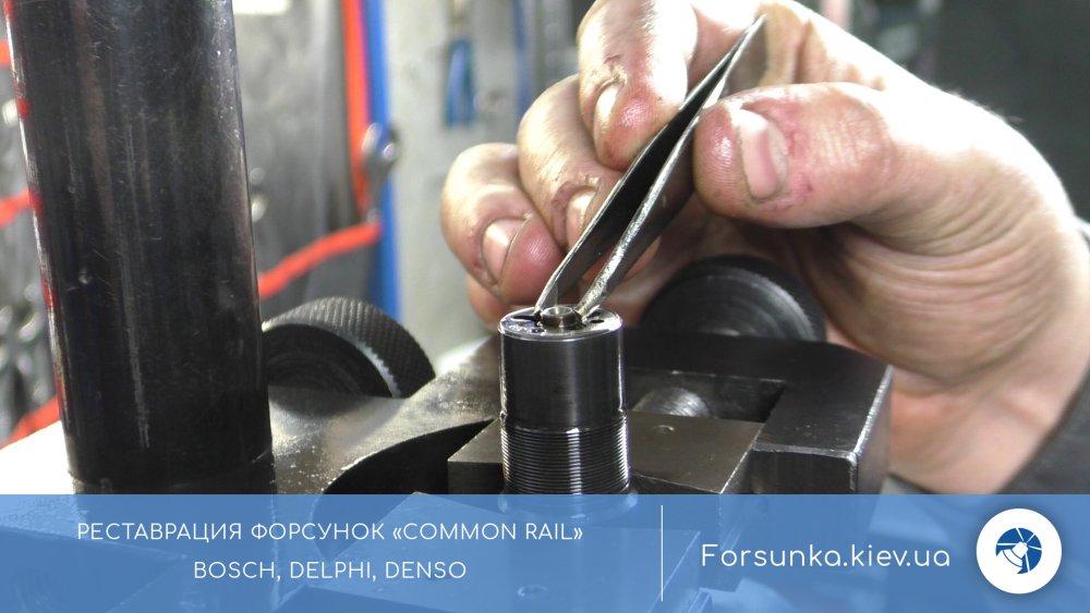 Заказать Ремонт форсунок Common Rail Denso, Delphi, Bosch